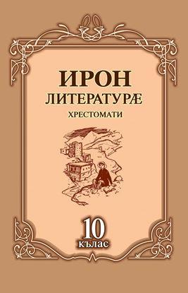 Изображение «Осетинская литература. Учебное пособие — хрестоматия для 10 класса»