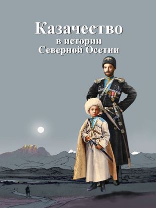 Изображение «Казачество в истории Северной Осетии»