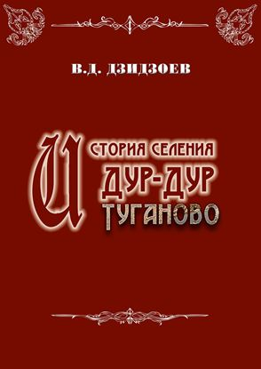 Изображение «История селения Дур-Дур — Туганово»