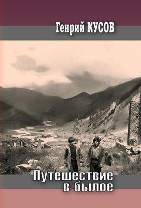 Изображение «Путешествие в былое: картинки неофициальной истории»
