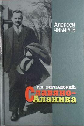 Изображение «Г. В. Вернадский: Славяно-Аланика. История одной «Истории»
