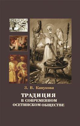 Изображение «Традиция в современном осетинском обществе»