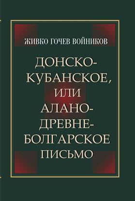 Изображение «Донско-кубанское или алано-древнеболгарское письмо»