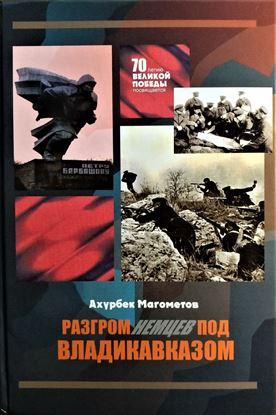 Изображение «Разгром немцев под Владикавказом»