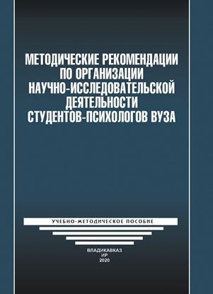 Изображение «Методические рекомендации по организации научно-исследовательской деятельности студентов-психологов вуза»
