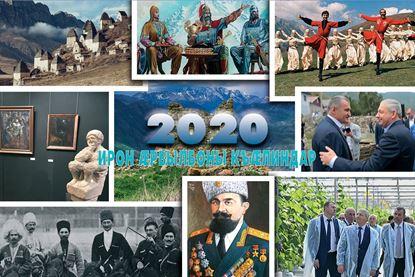 Изображение «Осетинский отрывной календарь на 2020 год»