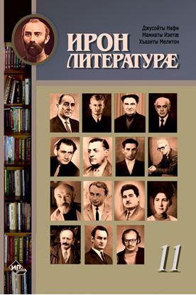 Изображение «Осетинская литература. Учебное пособие — хрестоматия для 11 класса»